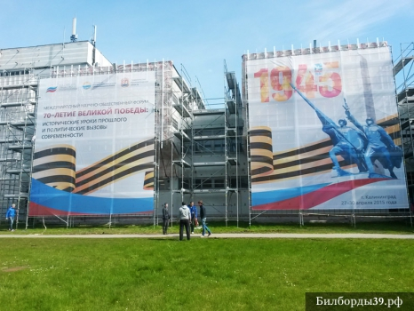 Широкоформатная печать на сетке в Калининграде