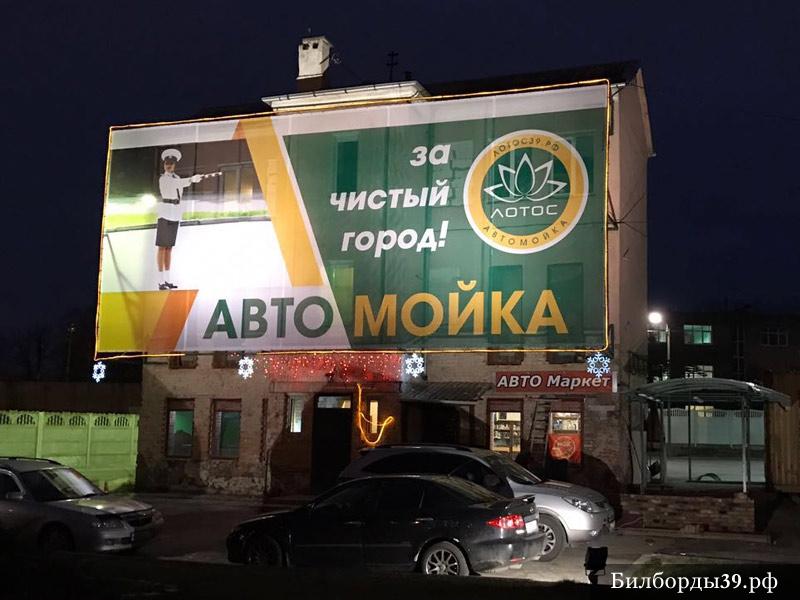 Монтаж сетки с подсветкой к раме на дом в Калининграде