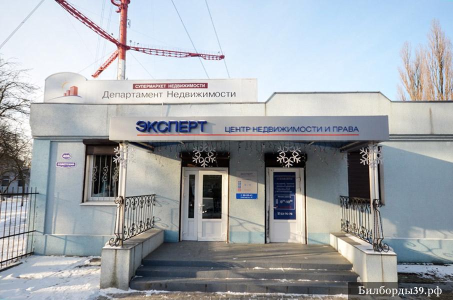 Установка вывески в Калининграде