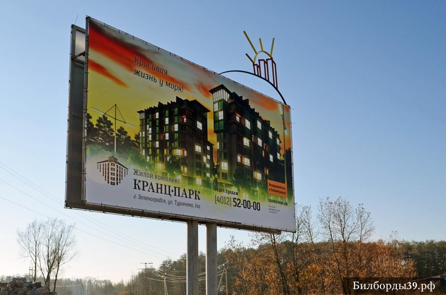 Широкоформатная печать в Калининграде полноцветная на баннере