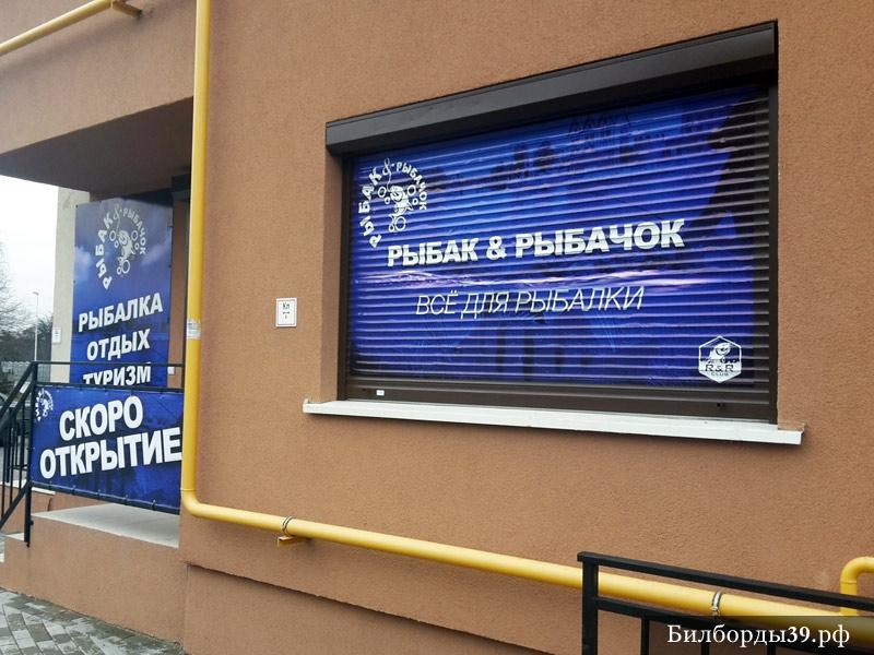 Наклейка на рольставни в Калининграде