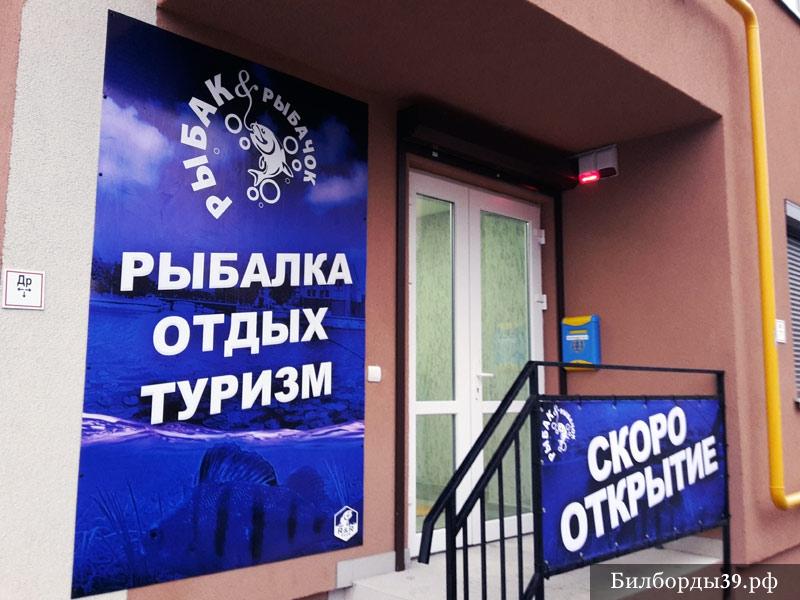 Накатка на пластик в Калининграде