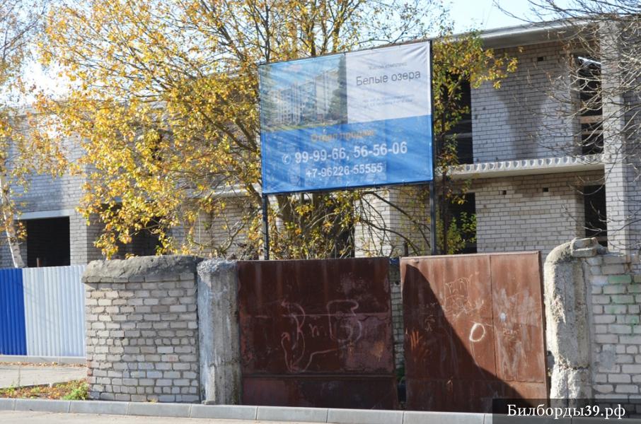 Изготовление металлического щита для стройки Калининград