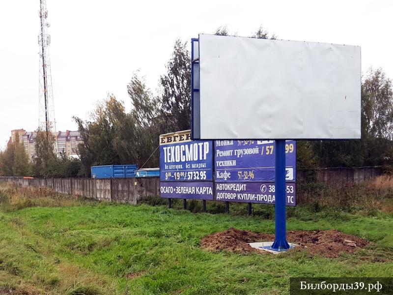 Производство щитов наружная реклама Калининград
