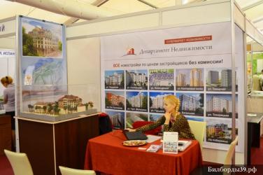 Печать баннера для выставки в Калининграде