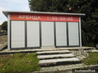 Баннер аренда или продажа для коммерческой недвижимости
