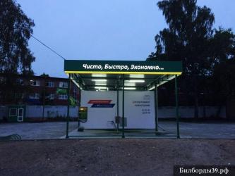 Рекламная вывеска Калининград