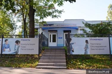 Изготовление вывесок и букв в Калининграде
