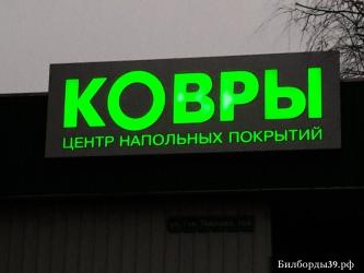 Световые короба вывески с подсветкой Калининград