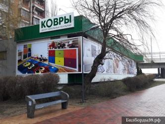 Цветная печать баннеров Калининград