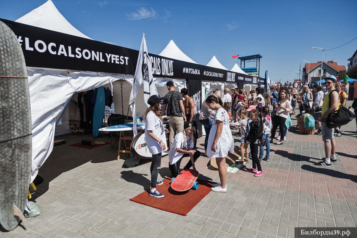 Оформление фестиваля в Зеленоградске